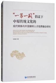 """""""一带一路""""倡议下中原传统文化的现代转换与外宣翻译人才培养融合研究"""