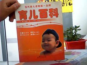 当代育儿读物第一品牌:育儿百科1