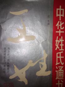 中华姓氏通书 王姓(内品好)