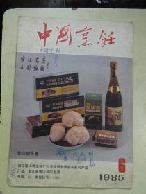中国烹饪  1985.6