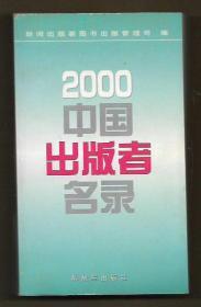 2000中国出版者名录【版权页被撕掉】