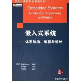 国外计算机科学经典教材·嵌入式系统:体系结构编程与设计