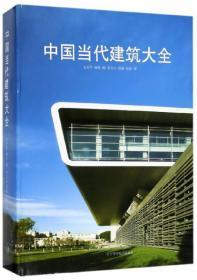 9787559105424-hs-中国当代建筑大全