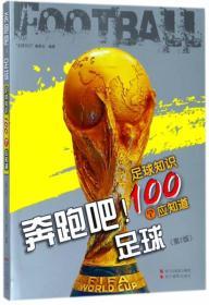 奔跑吧!足球 足球知识100个应知道(第2版)