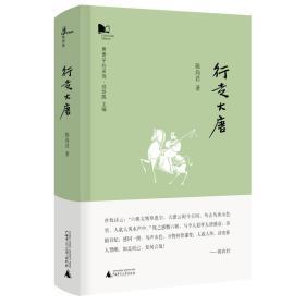 新民说·青青子矜系列:行走大唐
