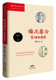 孙文革命:《圣经》和《易经》  K29