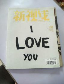 新视线2009年第2期总82期:I LOVE YOU