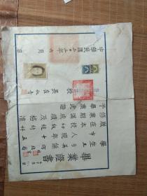1944年北京职业学校毕业证书  税票 相片完好