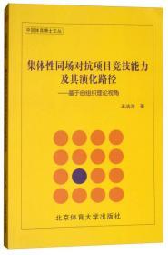 集体性同场对抗项目竞技能力及其演化路径:基于自组织理论视角/中国体育博士文丛