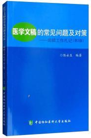 医学文稿的常见问题及对策编辑工作札记