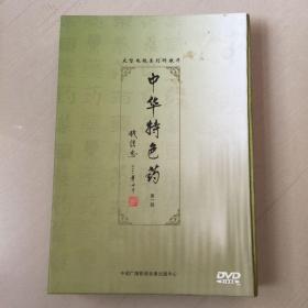 中华特色药 第一部,附DVD6张,中医药类,实物拍照,请看图