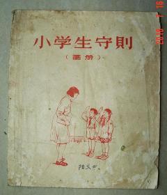小学生守则   画册   连环画  1955年