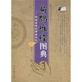 扁鹊难经图典:神医扁鹊的养生古训