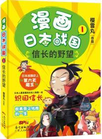 漫画日本战国1:信长的野望