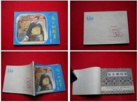 《包公铡国舅》三侠五义,浙江1981.2一版一印9品,8025号,连环画