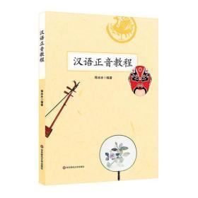 汉语正音教程/蒋冰冰