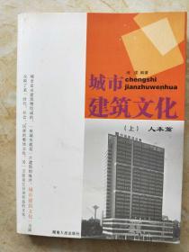 城市建筑文化 (上)人本篇