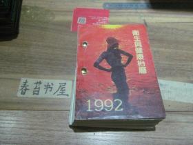 卫生与健康台历【1992年】