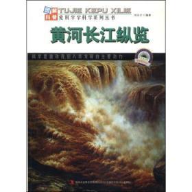 爱科学学科学系列丛书:黄河长江纵览(四色)