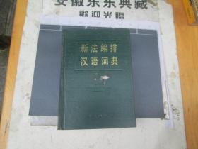 新法编排汉语词典