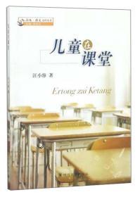 儿童在课堂/品味语文名师丛书