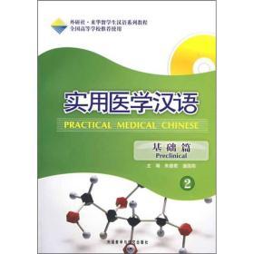 实用医学汉语:基础篇2