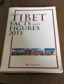 西藏:事实与数字2015      带光盘.