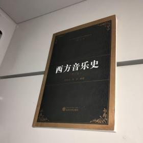 西方音乐史(第3版) 【9品++++ 自然旧 实图拍摄 收藏佳品】