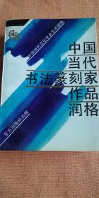 中国当代书法篆刻家润格