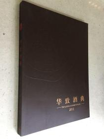 华致酒典 2012(图文并茂 铜版纸彩印)华致酒典2012---中国保真酒品连锁专营店.