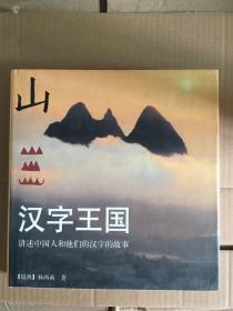 汉字王国:讲述中国人的他们的汉字的故事 布面精装 一版一印 仅印2000册 sng1