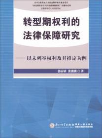 转型期权利的法律保障研究——以未列举权利及其推定为例