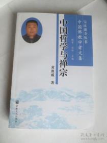 中国哲学与禅宗