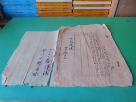 贵州省政府训令会一字第3119号  实物拍照  品如图