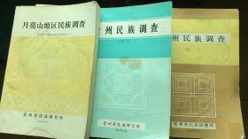 贵州民族调查 (之一之二之三 三册合售)