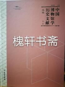 中国博物馆学历史文献选编 第二辑