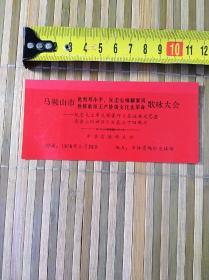 罕见文革纪念证:马鞍山市(反击右倾翻案风)歌咏大会(5.5x12)厘米,包真!