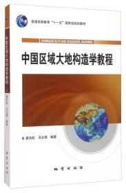 中国区域大地构造学教程