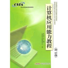 计算机应用能力教程(初、中级)