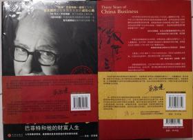 激荡三十年(上下):中国企业1978-2008【2本合售】