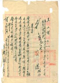 政府公函公文类-----中华民国38年,江西省公路局宁都工务段,公文第0054号