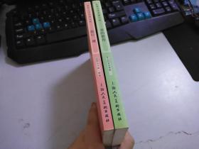 世界文学名著宝库丛书  青少版 最后一课 爱的教育Z968