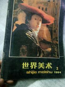 杂志期刊 世界美术1984年第2期