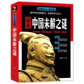 探索天下学生版《中国未解之谜》