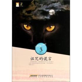 流浪猫3:诅咒的荒言