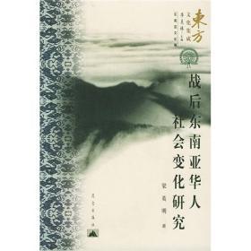 战后东南亚华人社会变化研究  东方文化集成