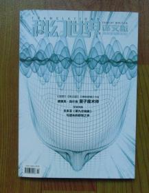 【正版】科幻世界译文版2018年01期 德里克昆什肯《量子魔术师》
