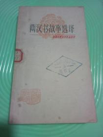 中国古典文学作品选读__两汉书故事选译