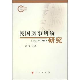 民国医事纠纷(1927-1949)研究