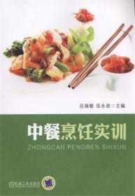 中餐烹饪实训